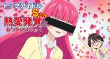 【感想記】プリパラ 第61話 「クールスキャンダル☆恐縮です」